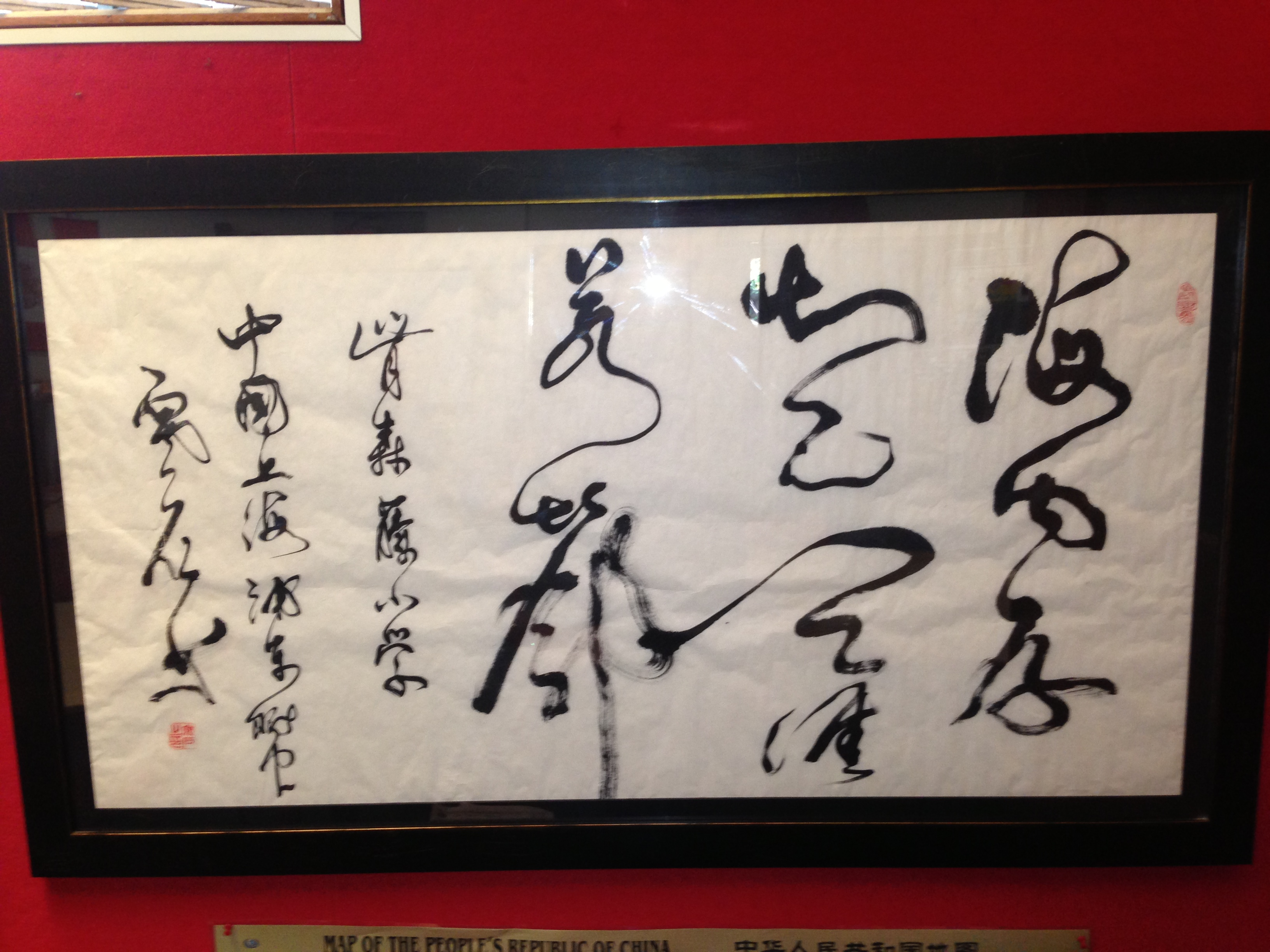 'A greeting of friendship across the ocean', this script was a gift to Kensington Public School from the head of the Shanghai School of Calligraphy.